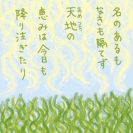 恵み1 - コピー