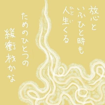 放心1 - コピー