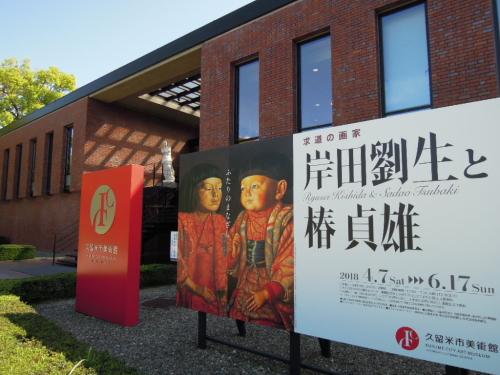 1804岸田劉生と椿貞雄1