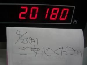P1070880_convert_20180423201046.jpg