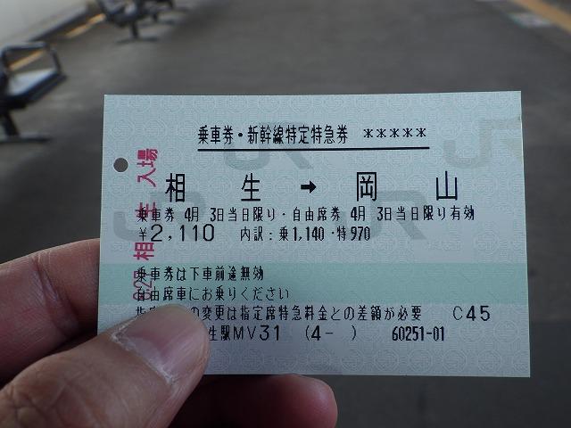 新幹線ワープ1