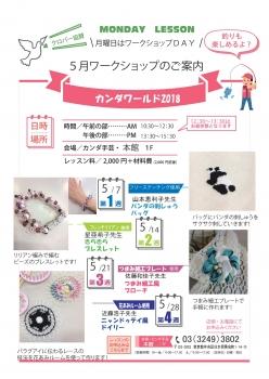 神田商事ワークショップ2018402-001