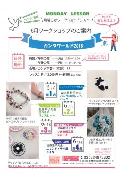 神田商事ワークショップ20186月分-001