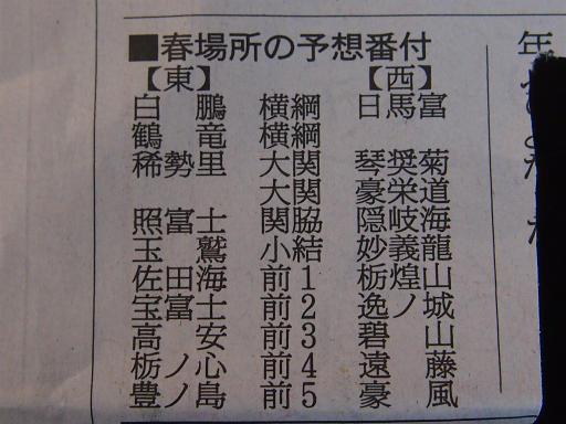 20151026・相撲3