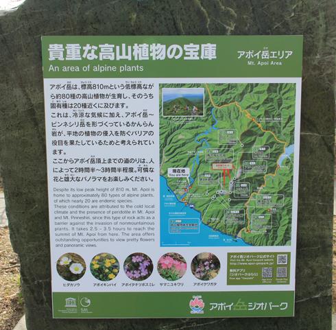 アポイ岳ビジターセンター2018-4