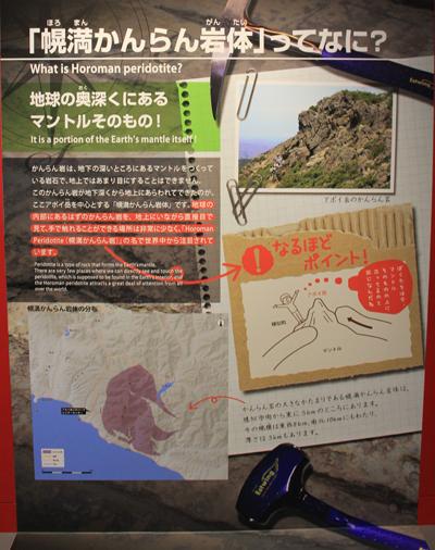 アポイ岳ビジターセンター2018-6