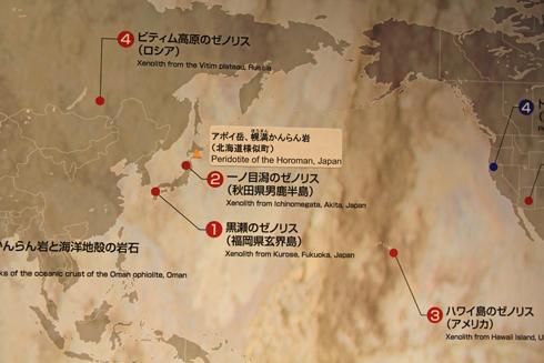アポイ岳ビジターセンター2018-10
