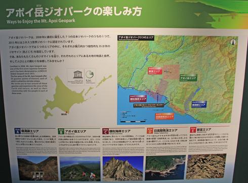アポイ岳ビジターセンター2018-13