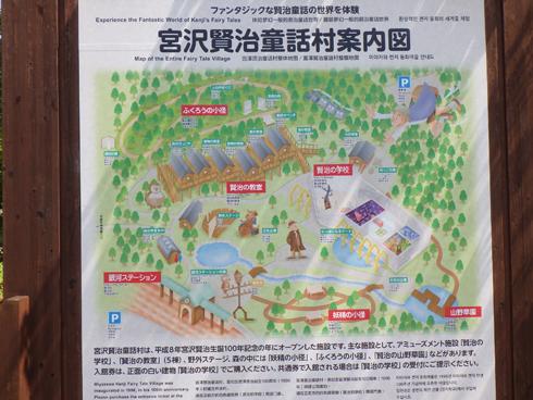 宮沢賢治童話村-3