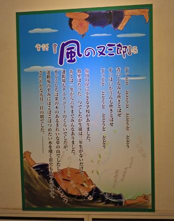宮沢賢治童話村-12
