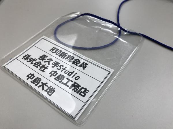 180524-愛・地球博記念公園公園マネジメント会議