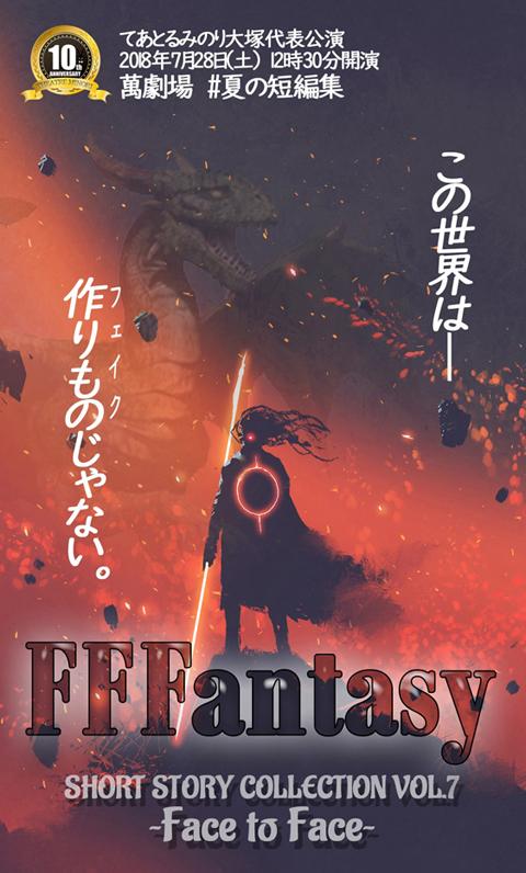 FFF_image_sp.jpg