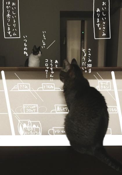 猫会話・戯画