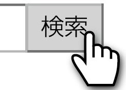 kensaku4_L2.jpg