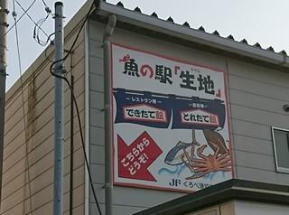 s魚の駅生地
