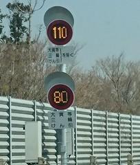 s110km制限