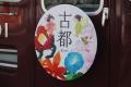 阪急-古都ヘッドマーク-2