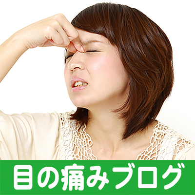 目の痛み,目が痛い,目奥痛,治療,病院,舞鶴市
