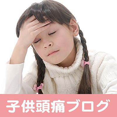 子供の頭痛 八尾 大阪 続く 病院 薬