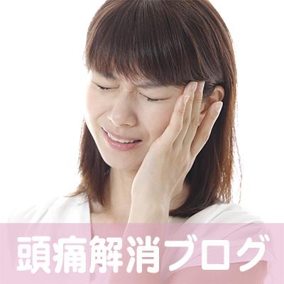 片頭痛 目の頭痛 治療 治し方 木津川市