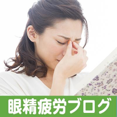 眼精疲労 まぶしい 治療 対処法 大阪市