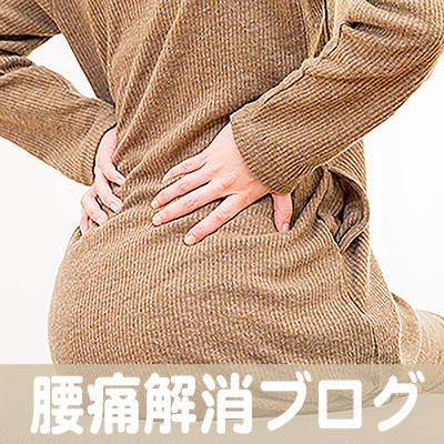 腰痛 治療 対策 病院 亀岡市 京都市