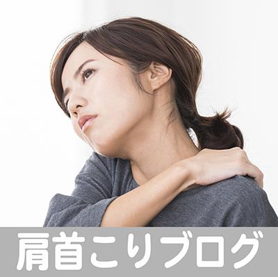 肩こり 首こり 首痛 治療 解消 大津 草津