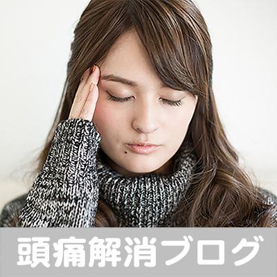 片頭痛,薬,予防薬,大阪,岸和田,門真