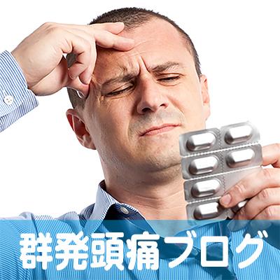群発頭痛,完治,治療,病院,東京都