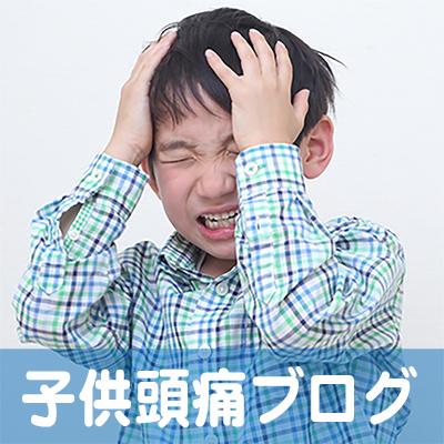 子供頭痛,治療,病院,薬,川西市,西宮市,神戸市