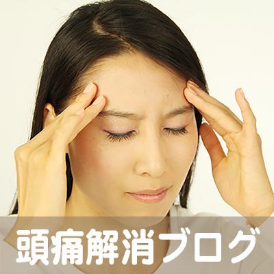 片頭痛,緊張型頭痛,治療,名医,名古屋市