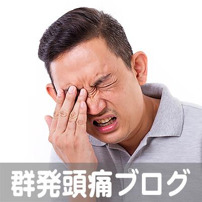 群発頭痛,完治,治療,病院,東京都、横浜市