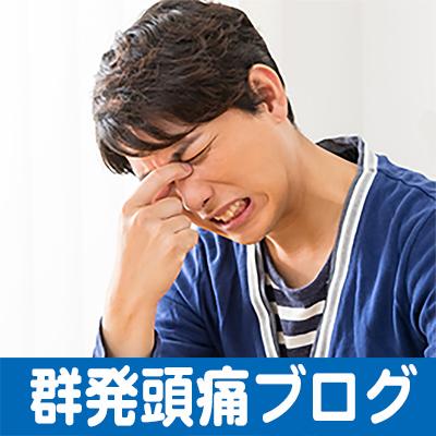 群発頭痛,完治,治療,病院,滋賀県,甲賀市
