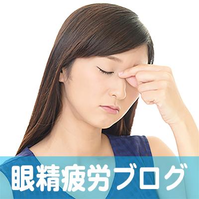 眼精疲労,目の痛み,まぶしい,治療,神戸市