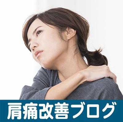 肩痛,腕痛,治療,解消,京都市,宇治市