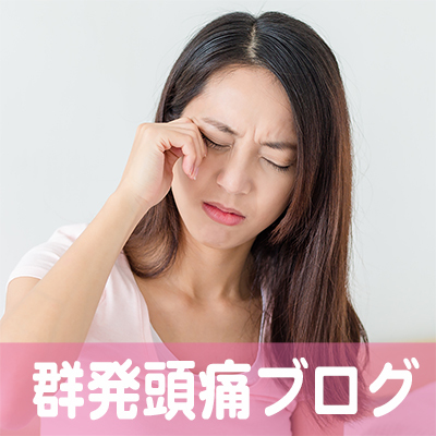 群発頭痛,完治,女性,治療,東京都