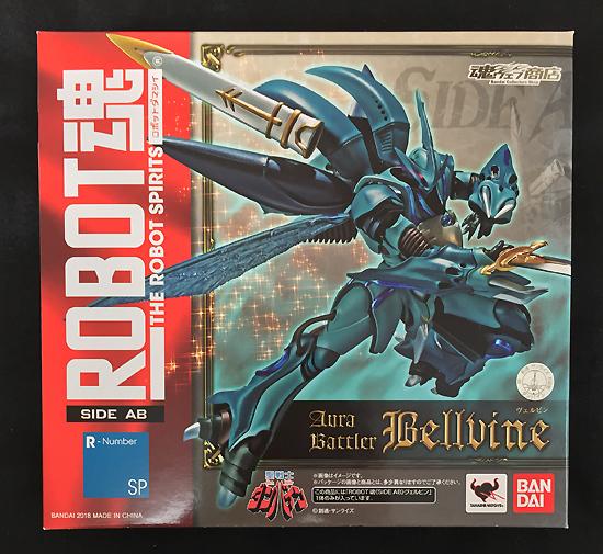 robot_bellbine02.jpg