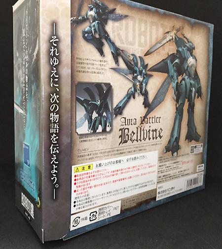 robot_bellbine22.jpg