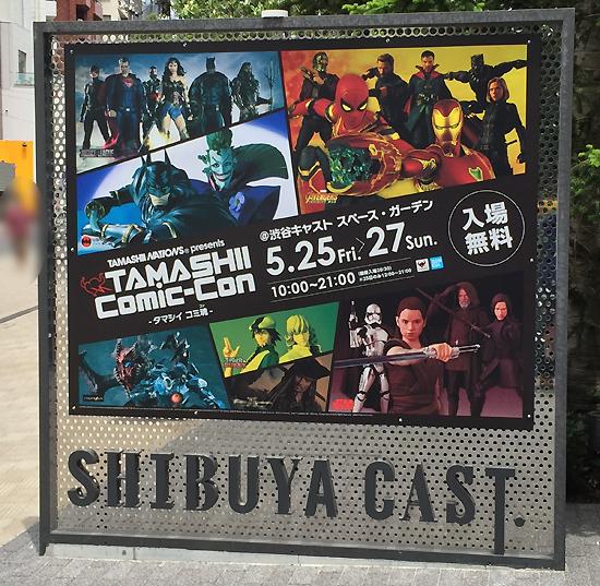 tamashi_comicon_01.jpg