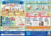 ふじみ野産業文化センター20180512~13-1