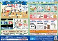 坂戸市文化会館20180526~27-1