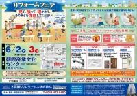 朝霞産業文化センター20180602~03-1