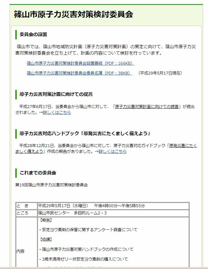 篠山市原子力対策委員会