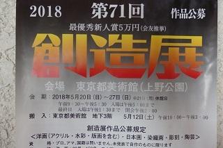 2018創造展ポスター320