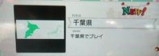 千葉フレーム獲得!