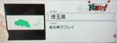 埼玉フレーム獲得!