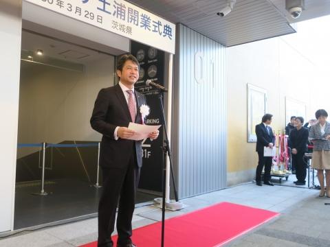 「りんりんスクエア土浦開業式典」 (17)