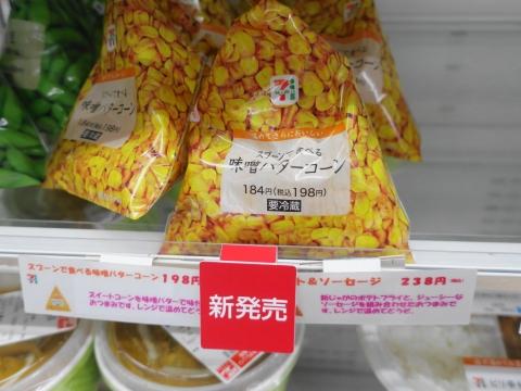 「新発売 ラーメンサラダ味噌バターコーン」②