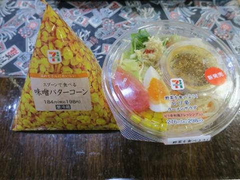 「新発売 ラーメンサラダ味噌バターコーン」③
