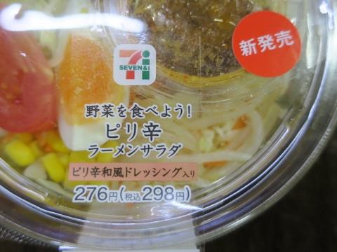 「新発売 ラーメンサラダ味噌バターコーン」④
